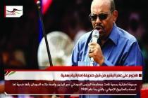 هجوم على عمر البشير من قبل صحيفة إماراتية رسمية