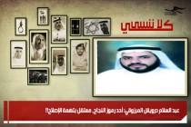 عبد السلام درويش المرزوقي: أحد رموز النجاح، معتقل بتهمة الإصلاح!!