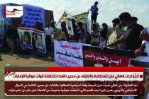 احتجاجات لأهالي عدن للمطالبة بالكشف عن مصير ناشط اختطفته قوات موالية للإمارات
