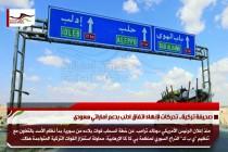 صحيفة تركية.. تحركات لإنهاء اتفاق ادلب بدعم اماراتي سعودي