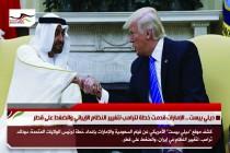 ديلي بيست .. الإمارات قدمت خطة لترامب لتغيير النظام الإيراني والضغط على قطر