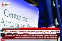 مركز أمريكي.. يستغني عن موظفين بعد تسريبهما لبريد يكشف تأثير الإمارات على المركز