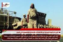 تقرير للحكومة اليمنية عن الانتهاكات الإماراتية والسعودية في اليمن
