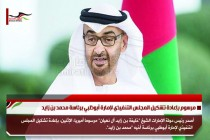 مرسوم بإعادة تشكيل المجلس التنفيذي لإمارة أبوظبي برئاسة محمد بن زايد