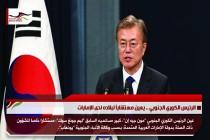 الرئيس الكوري الجنوبي .. يعين مستشاراً لبلاده لدى الإمارات