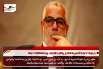 رئيس الحكومة المغربية السابق يهاجم الإمارات ويصفها بالمتحرشة