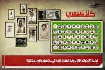 قضية (الإمارات 94): برواية القضاء الإماراتي،، تلفيق وتزوير حقائق!!