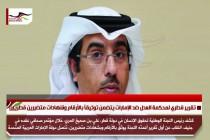 تقرير قطري لمحكمة العدل ضد الإمارات يتضمن توثيقاً بالأرقام وشهادات متضررين قطريين