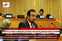 الإمارات تدعو المجتمع الدولي ومجلس الأمن للضغط على ايران لإيقاف تدخلاتها في المنطقة.