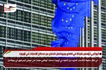 أبوظبي تؤسس شركة في لاهاي وبروكسل للدفاع عن مصالح الإمارات في أوروبا
