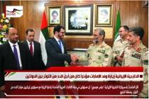الخارجية الإيرانية زيارة وفد الإمارات مؤخراً كان من أجل الحد من التوتر بين الدولتين