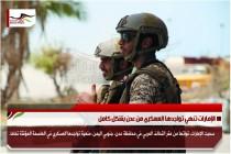 الإمارات تنهي تواجدها العسكري من عدن بشكل كامل