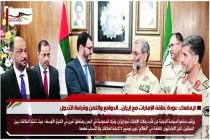 ايماسك: عودة علاقة الإمارات مع إيران.. الدوافع والثمن وقراءة التحول