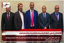 الانتقالي الجنوبي: اتفاق الرياض يمثل استراتيجية نحو انفصال اليمن