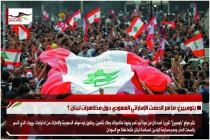بلومبيرغ: ما سر الصمت الإماراتي السعودي حول مظاهرات لبنان ؟