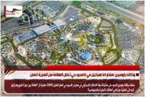 وكالة بلومبرج: مشاركة إسرائيل في اكسبو دبي تنقل العلاقة من السريّة للعلن