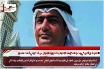 سيناتور أمريكي يدعو الحكومة الإماراتية لضرورة الإفراج عن الحقوقي أحمد منصور