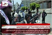 """افشال خطة إماراتية لإسقاط مدينة """" مأرب """" وتسليمها للحوثيين"""
