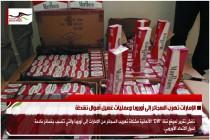 الإمارات تهرب السجائر إلى أوروبا وعمليات غسيل أموال نشطة