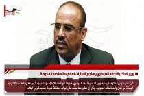 وزير الداخلية أحمد الميسري يهاجم الإمارات لممارساتها ضد الحكومة