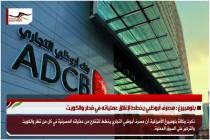 بلومبيرغ : مصرف أبوظبي يخطط لإغلاق عملياته في قطر والكويت