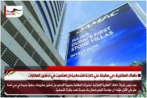 داماك العقارية: دبي مقبلة على كارثة اقتصادية ان استمرت في تدشين العقارات