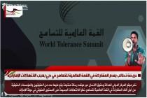 عريضة تطالب بعدم المشاركة في القمة العالمية للتسامح في دبي بسبب الانتهاكات الإماراتية