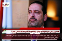 الحريري ينفي تلقيه أموالاً من الإمارات والسعودية لتغطية الحراك الشعبي اعلامياً
