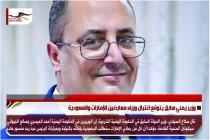 وزير يمني سابق يتوقع اغتيال وزراء معارضين للإمارات والسعودية