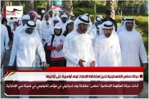 حركة حماس الفلسطينية تدين استضافة الإمارات لوفد أولمبياد على أراضيها