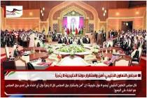 مجلس التعاون الخليجي: أمن واستقرار دولنا الخليجية لا يتجزأ