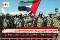 القوات المسلحة الإماراتية تعلن عودة جنودها بعد انتهاء مهاهم في عدن