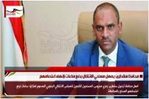 محافظ سقطرى: يمهل مسلحي الانتقال بضع ساعات لإنهاء اعتصامهم