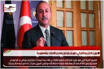 وزير الخارجية التركي جاويش أوغلو يهاجم الإمارات والسعودية