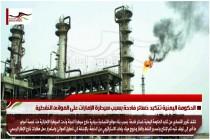 الحكومة اليمنية تتكبد خسائر فادحة بسبب سيطرة الإمارات على الموانئ النفطية