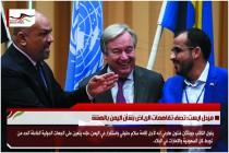 ميدل ايست: تصف تفاهمات الرياض بشأن اليمن بالهشة