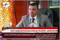 محافظ سقطرى .. للانتقالي المدعوم اماراتياً يعلن انتهاء المهلة ويتوعد بالحسم