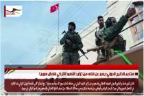 منتدى الخليج الدولي: يعبر عن قلله من تزايد النفوذ التركي شمال سوريا