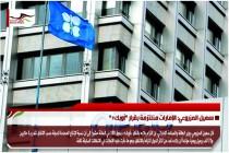 سهيل المزروعي: الإمارات منلتزمة بقرار