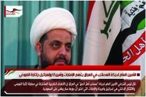 الأمين العام لحركة العصائب في العراق يتهم الإمارات وأميركا وإسرائيل بإثارة الفوضى