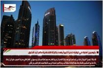 بلومبرج: امارة دبي تواجه تحدياً كبيراً يهدد بكارثة اقتصادية مالم تجد الحلول