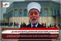 مصدر فلسطيني: الإمارات تمنع مفتي القدس الفلسطيني من الدخول لحضور مؤتمر دولي