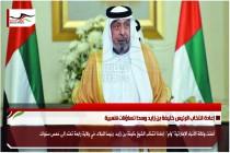 إعادة انتخاب الرئيس خليفة بن زايد وسط تساؤلات شعبية