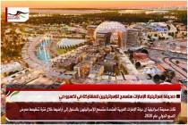 صحيفة إسرائيلية: الإمارات ستسمح للإسرائيليين للمشاركة في اكسبو دبي