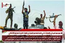 مونيتور أمريكي: الإمارات تدّعي انسحابها من اليمن في الوقت الذي تدعم فيه الانتقالي