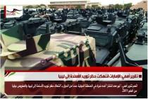 تقرير أممي: الإمارات انتهكت حظر توريد الأسلحة إلى ليبيا