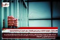منظمات حقوقية: الكشف عن سجن سري للإمارات جنوب اليمن تديره شكرة فرنسية