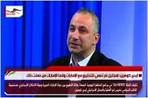 ايدي كوهين: إسرائيل لم تسعى للتطبيع مع الإمارات وانما الإمارات من فعلت ذلك