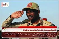 تقرير أممي: حميدتي تلقى دعماً عسكرياً كبيراً من الإمارات