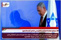 نتنياهو: مشاركة إسرائيل بإكسبو دبي تعكس تقدم التطبيع